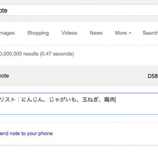 send_a_note_-_Google_Search