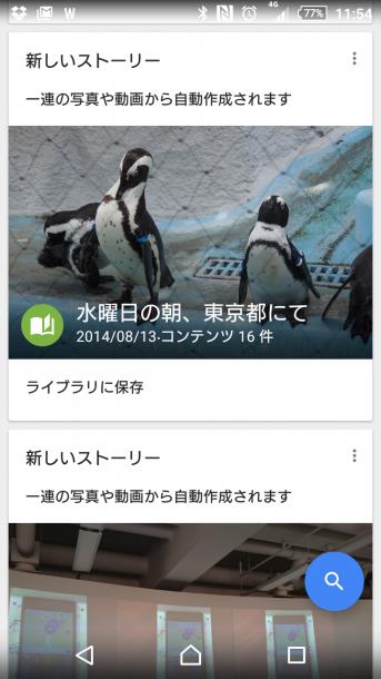 Screenshot_2015-06-15-11-54-19
