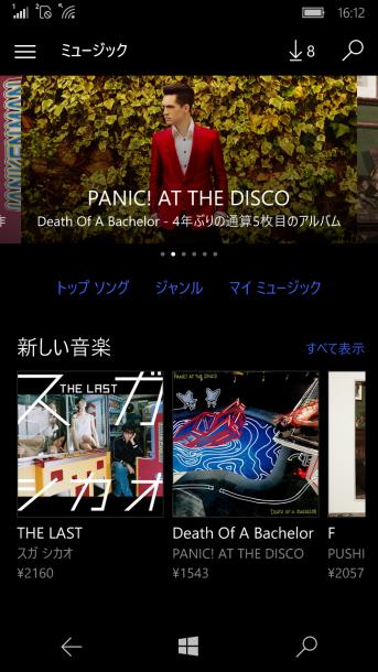 Grooveミュージック