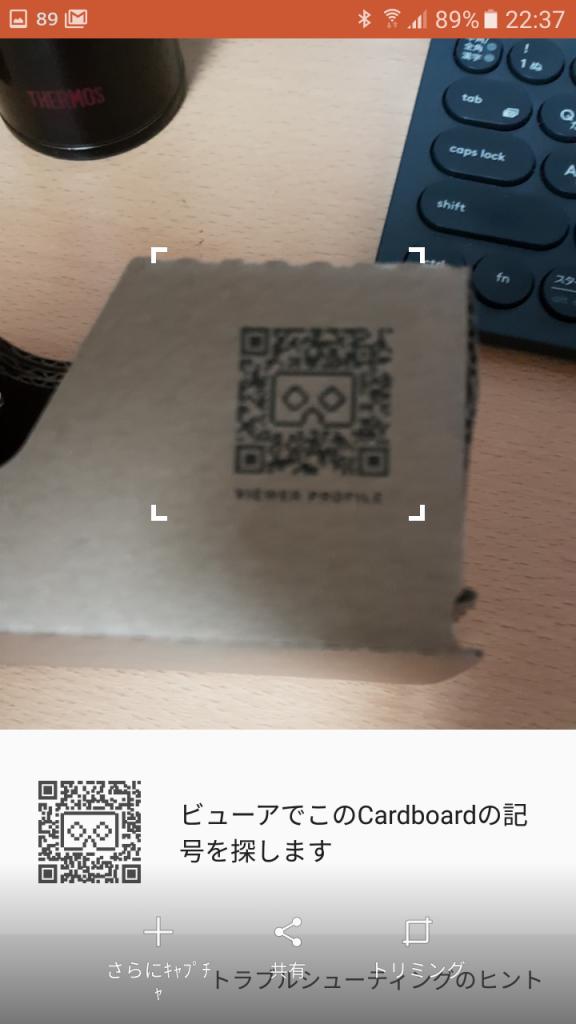 QRコードを撮影するとその設定が反映されます