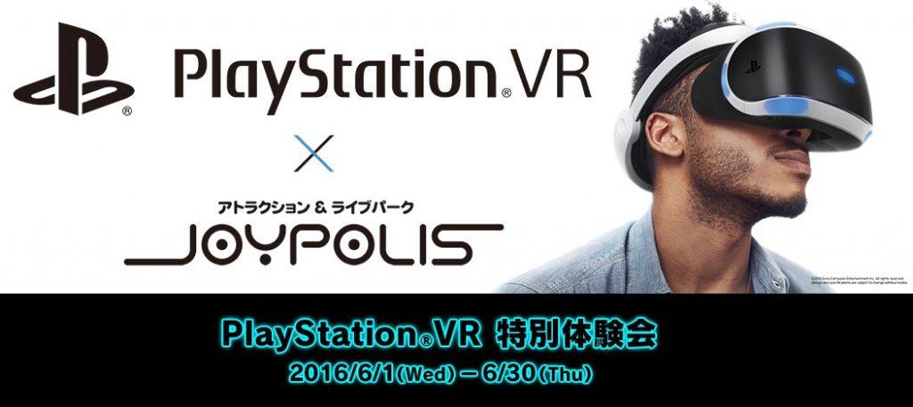 Playstationvr
