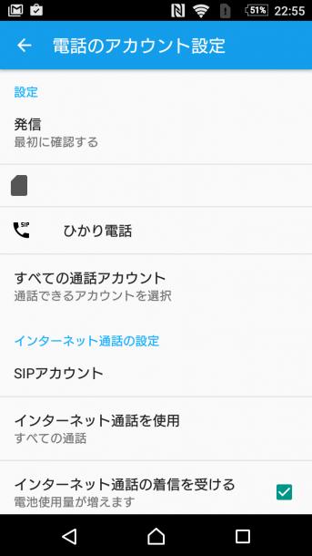 Xperiaの通話アカウント設定