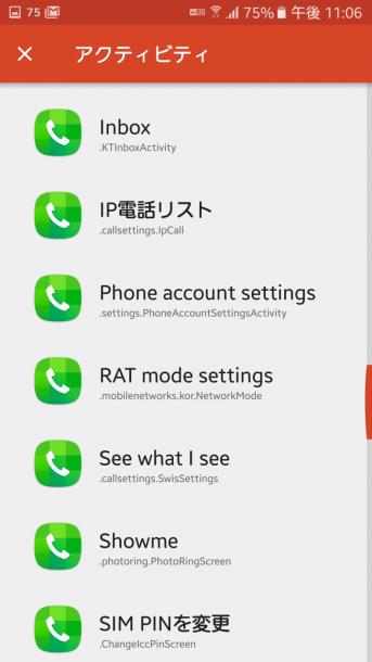 その中から「Phone account settings」を探します。