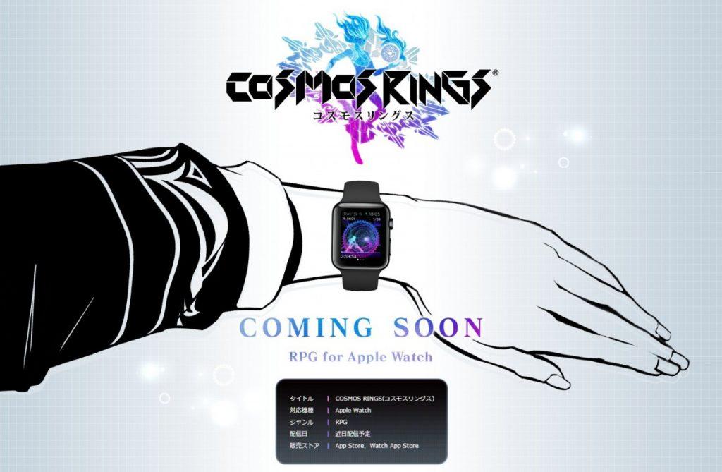 COSMOSRINGS