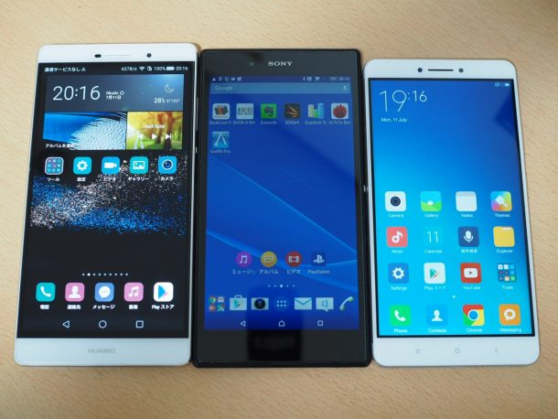 左からP8 Max、Z Ultra、Mi Max