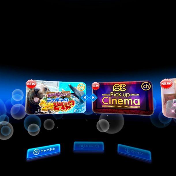 tv.ch360.platform.hmd.gear-20160722-193919