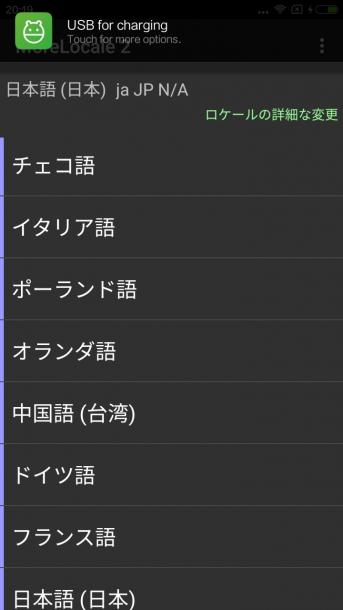 morelocale 2で日本語化