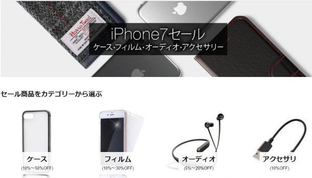 Amazon iphone7セール