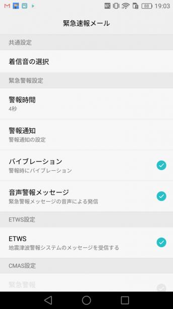 Honor 8、zenfone 3での緊急速報やエリアメールの設定 Dream Seed