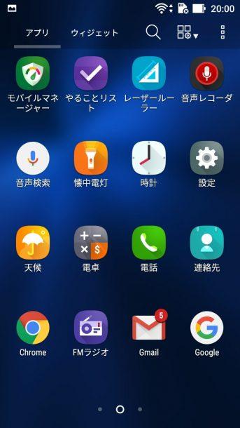 アプリドロワー2