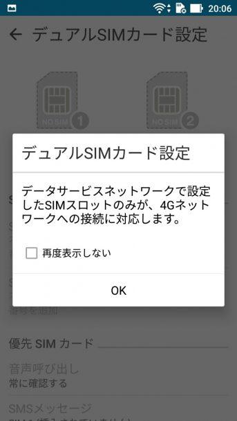 SIM設定