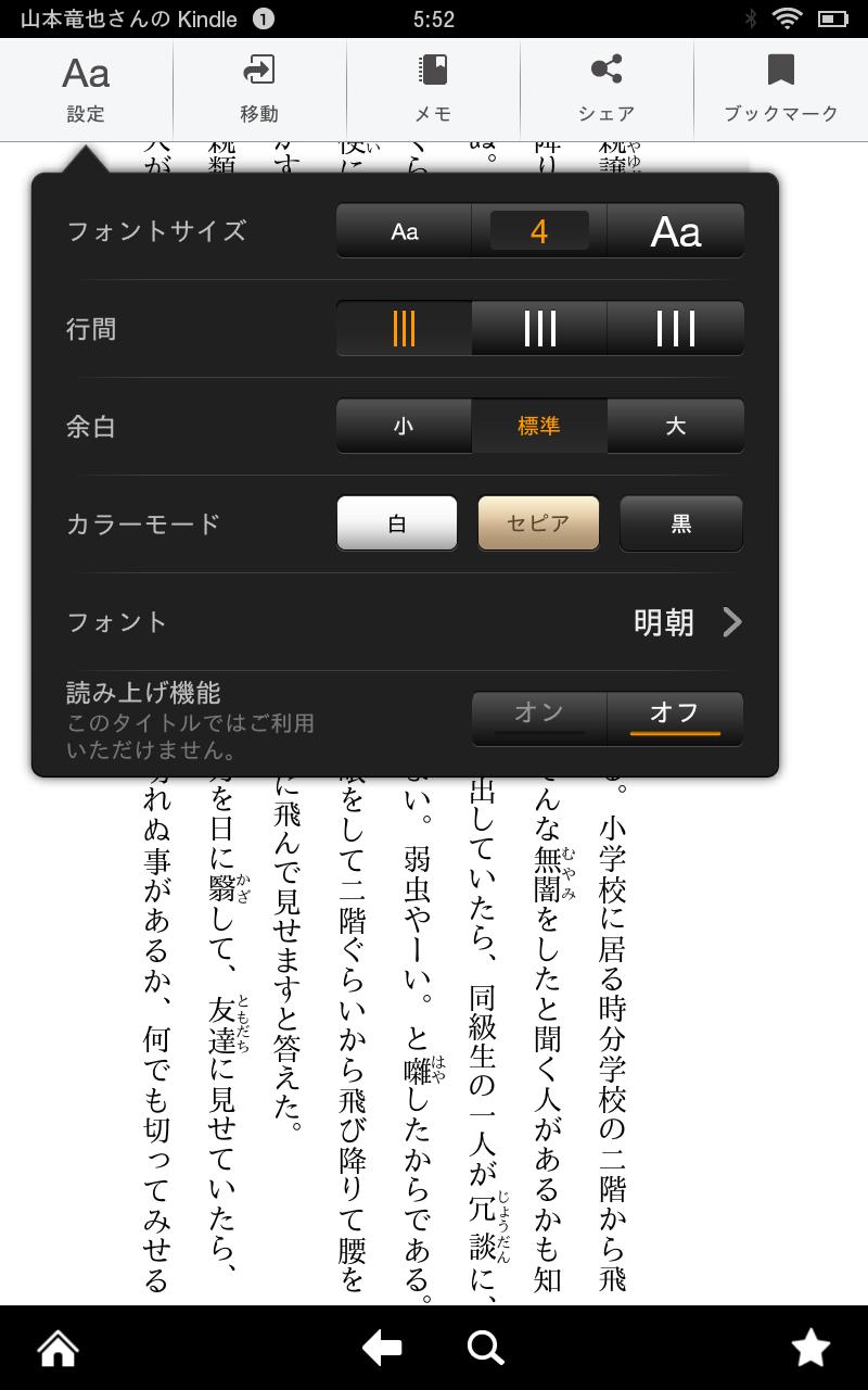Screenshot_2012-12-13-05-52-22