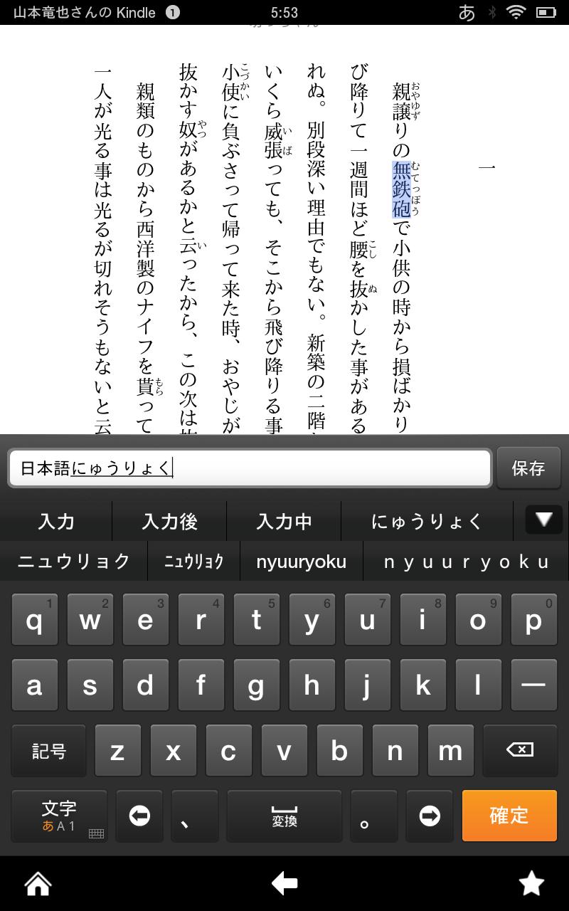 Screenshot_2012-12-13-05-53-54