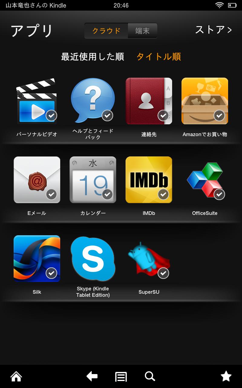 Screenshot_2012-12-19-20-46-51