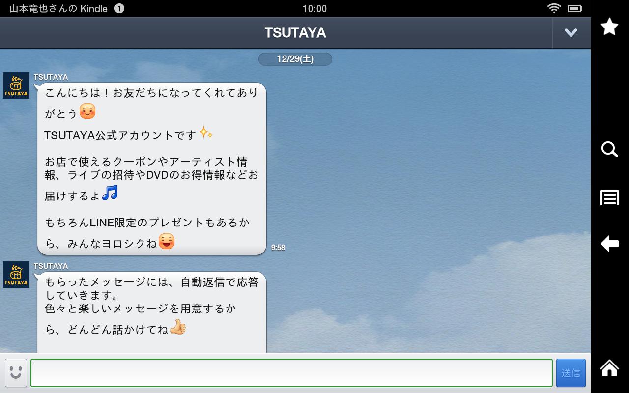 Screenshot_2012-12-29-10-00-42