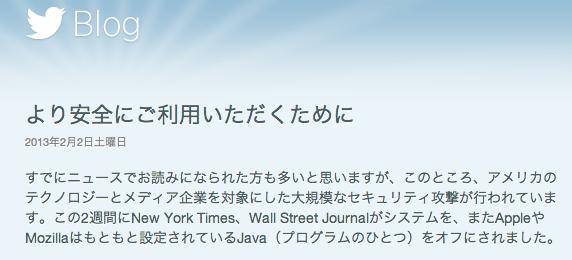 スクリーンショット_2013_02_02_16_35