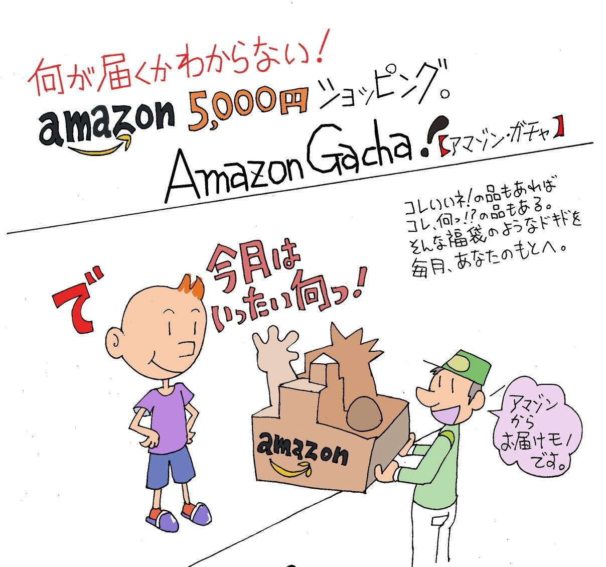 Amazonガチャ