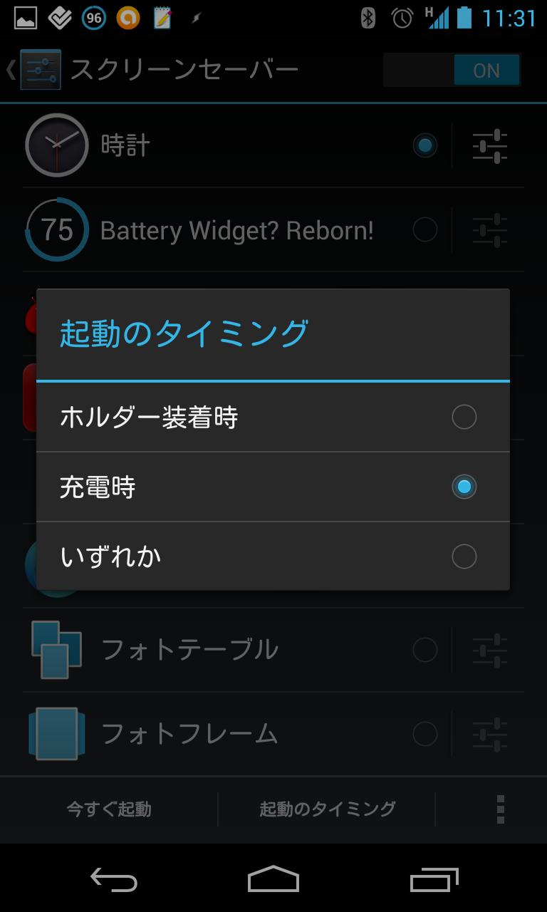 Screenshot_2013-02-20-11-31-46