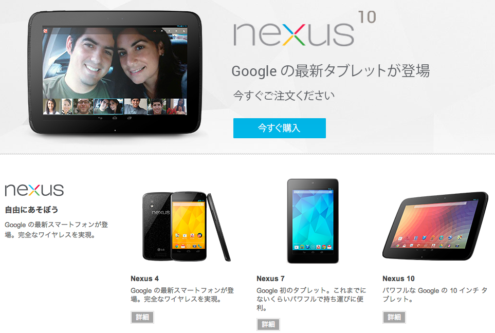 Google Play Nexus