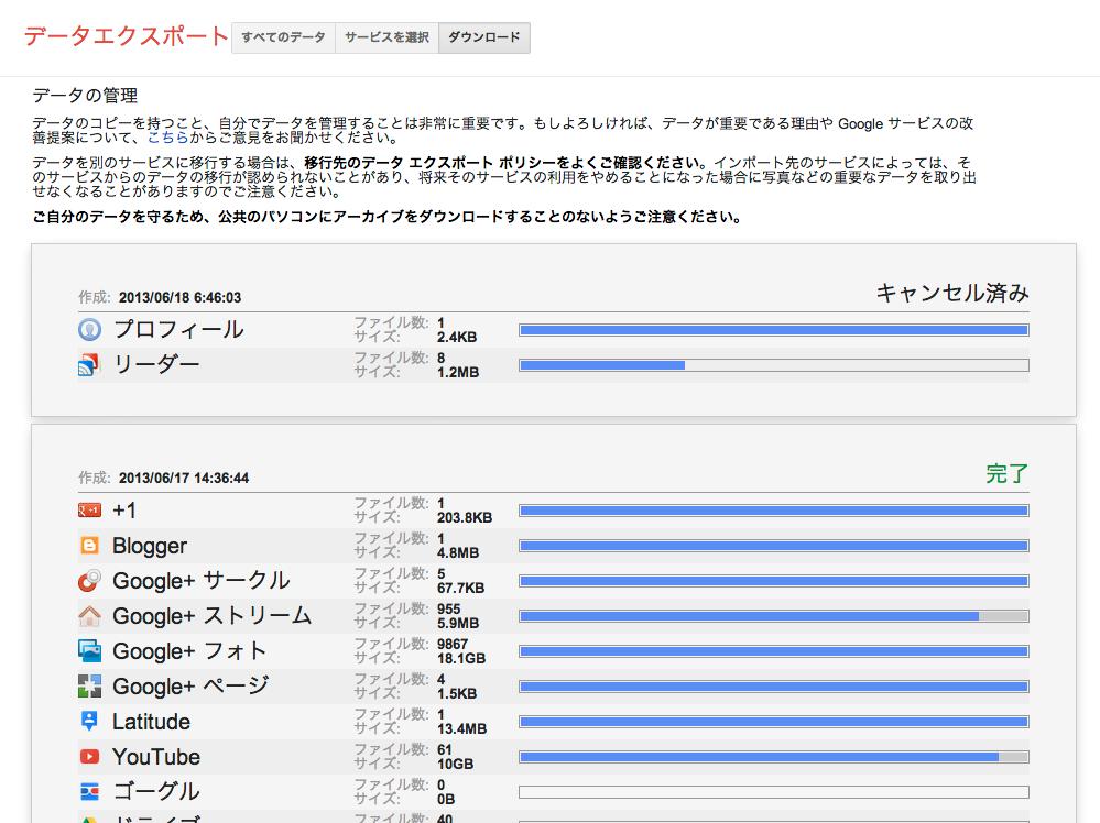データエクスポート