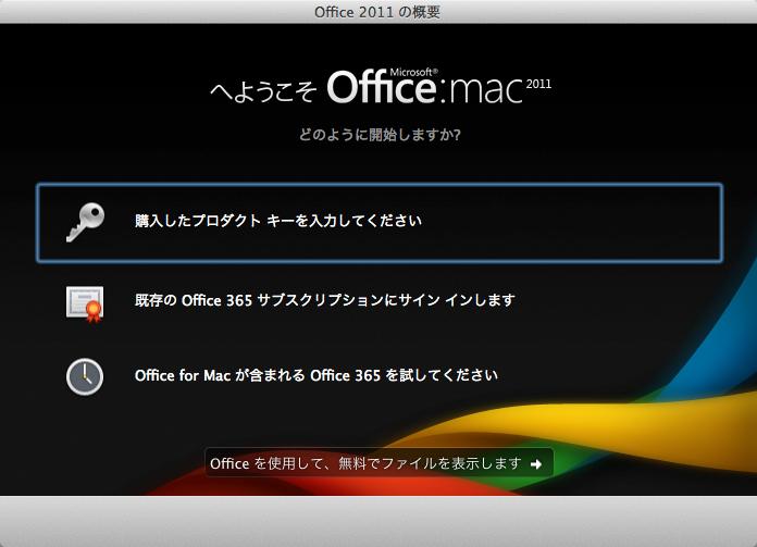 Office_2011_の概要