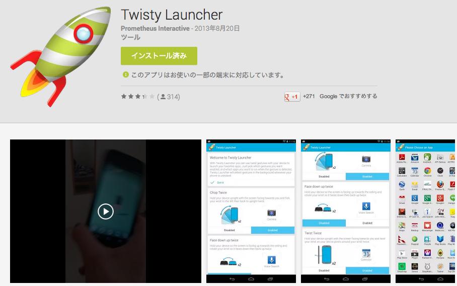 Twisty_Launcher