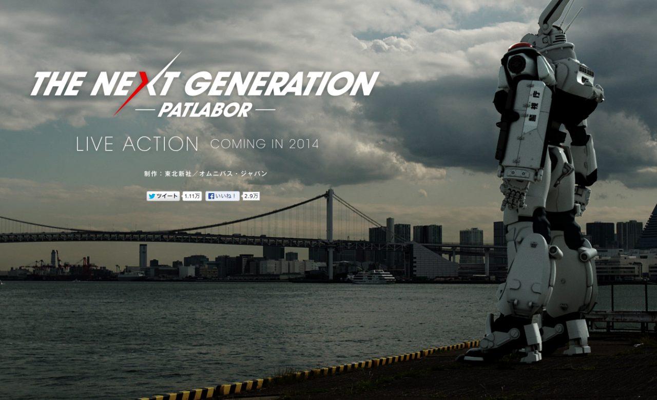 THE_NEXT_GENERATION_-_PATLABOR_-