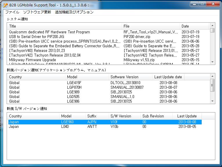 B2B LGMobile Support tool