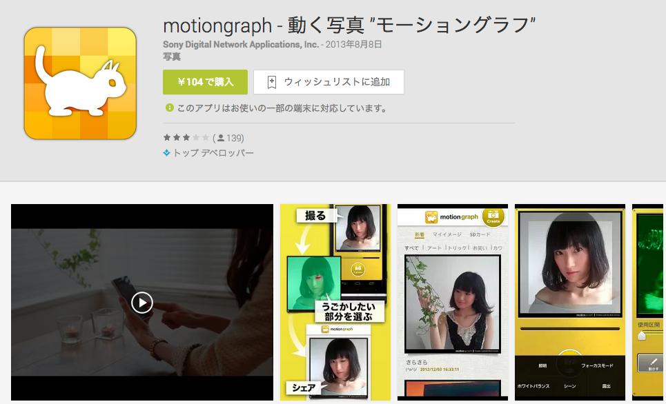 """motiongraph_-_動く写真_""""モーショングラフ""""_-_Google_Play_の_Android_アプリ"""