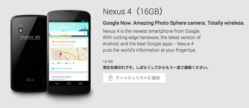 Nexus_4(16GB)_-_Google_Playの端末-2