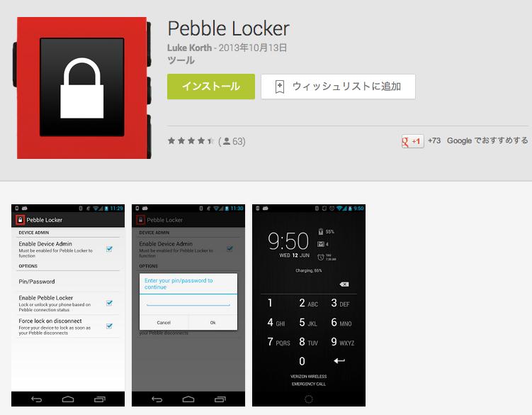 Pebble_Locker_-_Google_Play_の_Android_アプリ