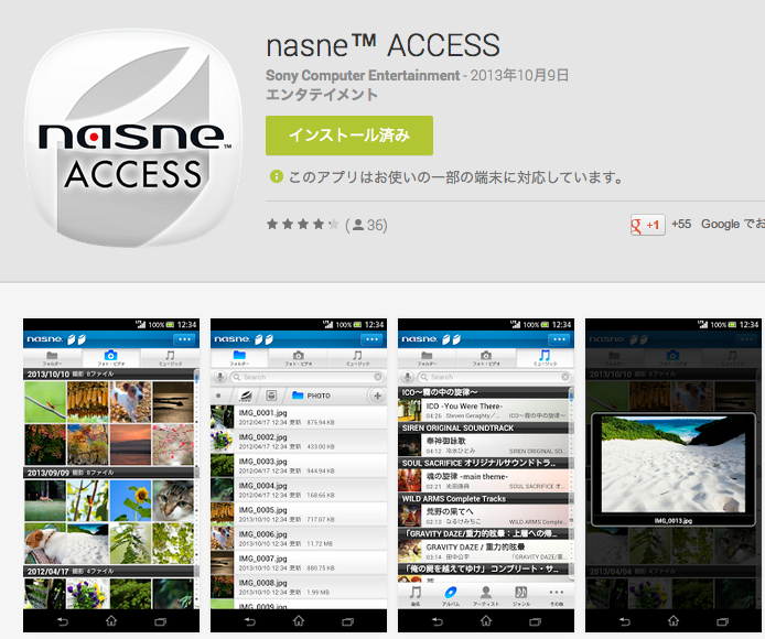 nasne™_ACCESS_-_Google_Play_の_Android_アプリ