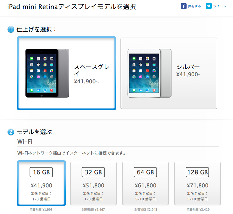 iPad_mini_Retinaディスプレイモデル_Wi-Fi_16GB_-_スペースグレイ_-_Apple_Store__Japan_
