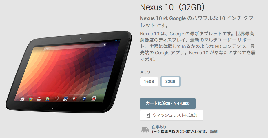 Nexus_10(32GB)_-_Google_Playの端末