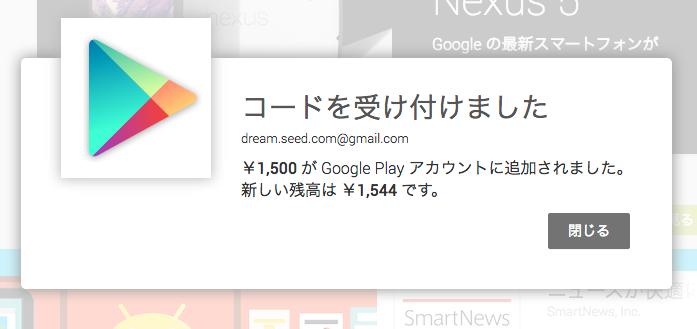 Google_Play-4
