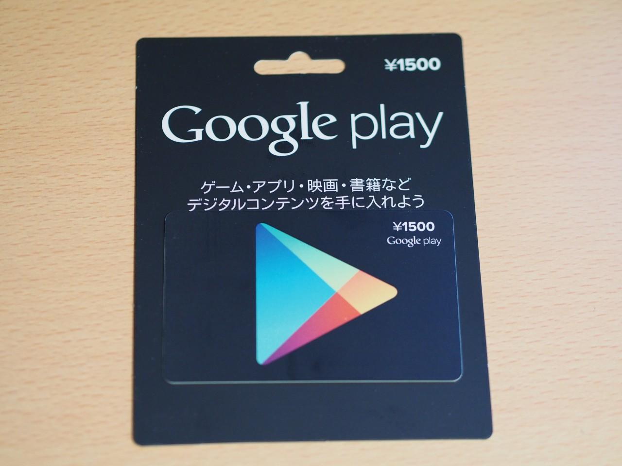 Google Playギフトカード