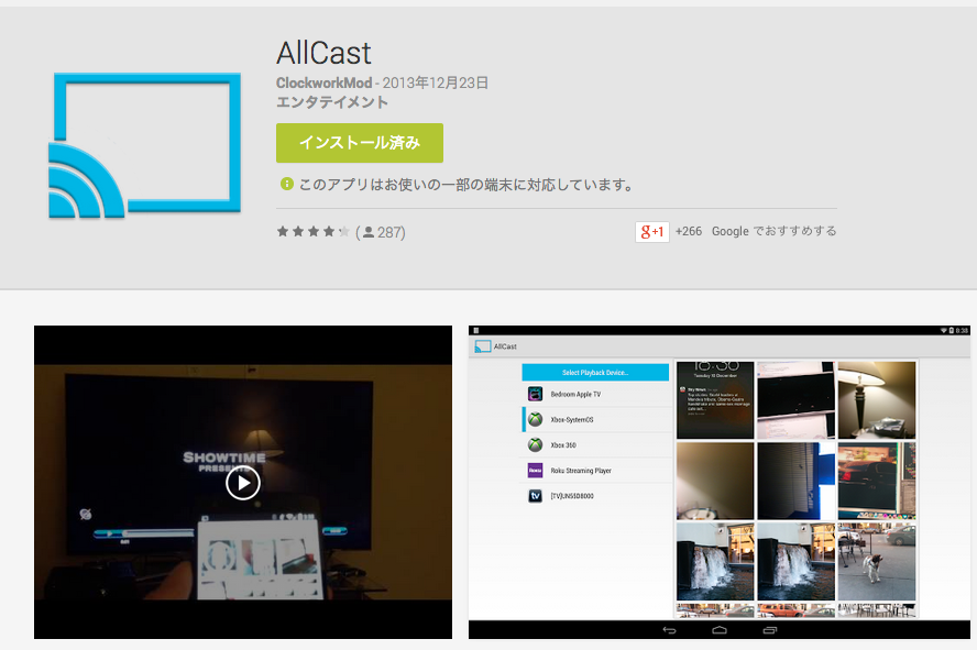 AllCast_-_Google_Play_の_Android_アプリ
