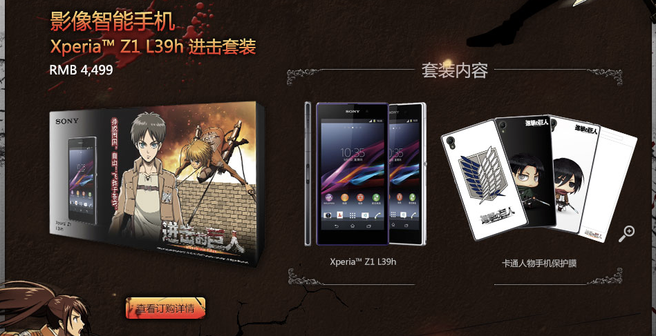索尼中国在线商城_索尼特别活动 3