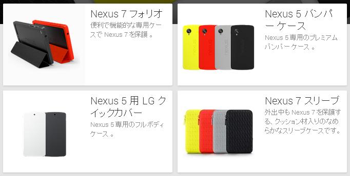 nexus_acc