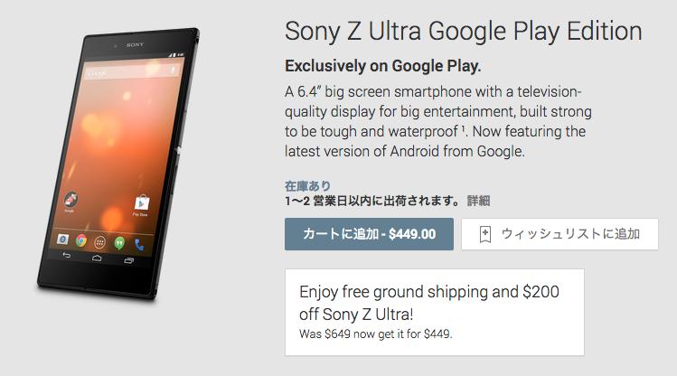Sony_Z_Ultra_Google_Play_Edition_-_Google_Playの端末