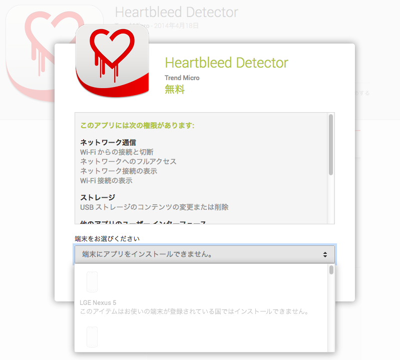 Heartbleed_Detector_-_Google_Play_の_Android_アプリ