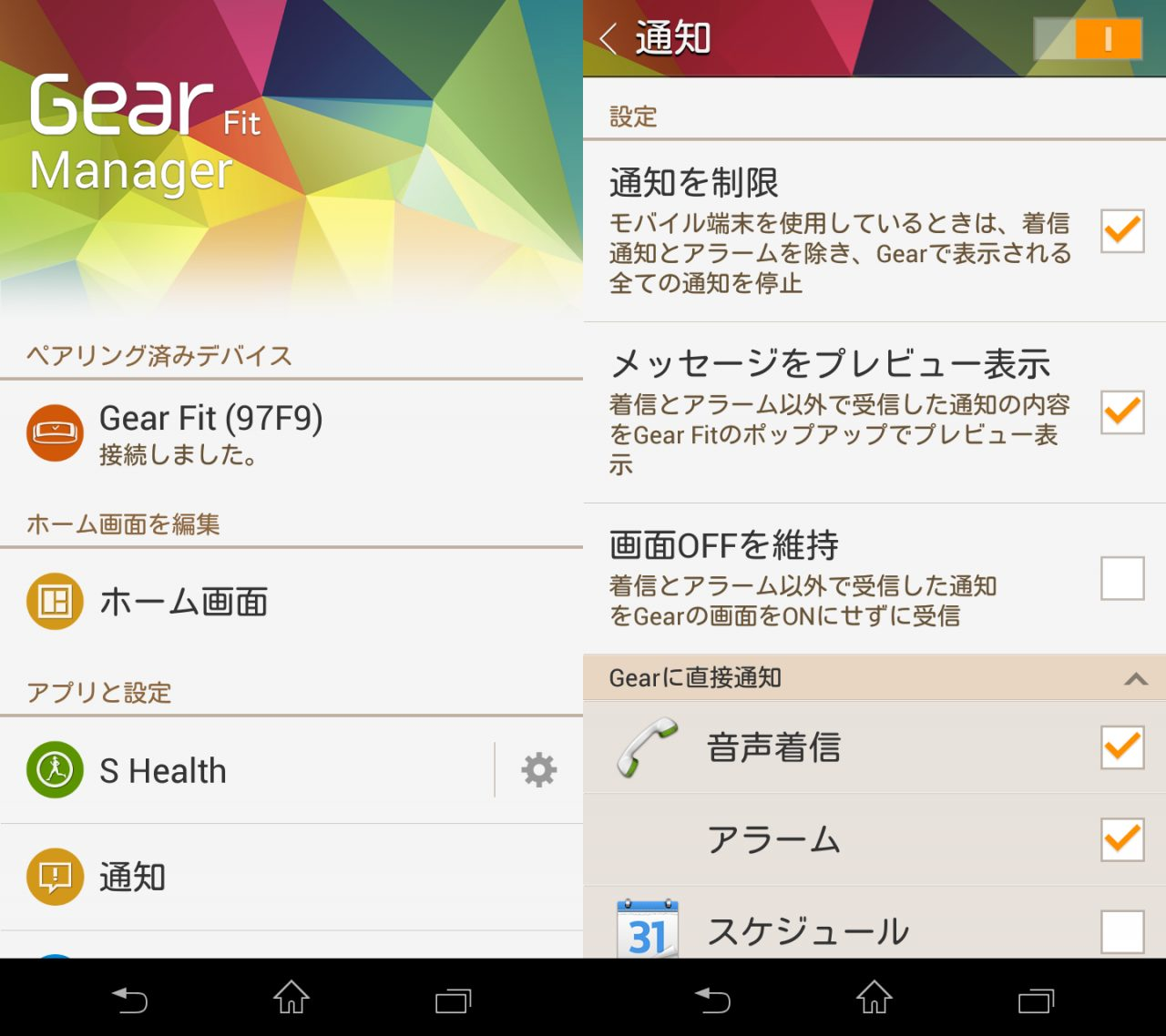 gearfitmanager