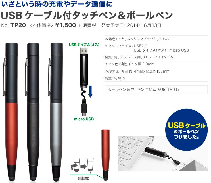 スマートフォン・タブレット関連の「タッチペンシリーズ」___スマートフォン・タブレット関連___「ファイル」と「テプラ」のキングジム 2