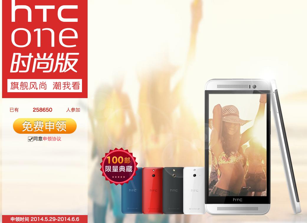 HTC_One_时尚版_免费申领___HTC_中国