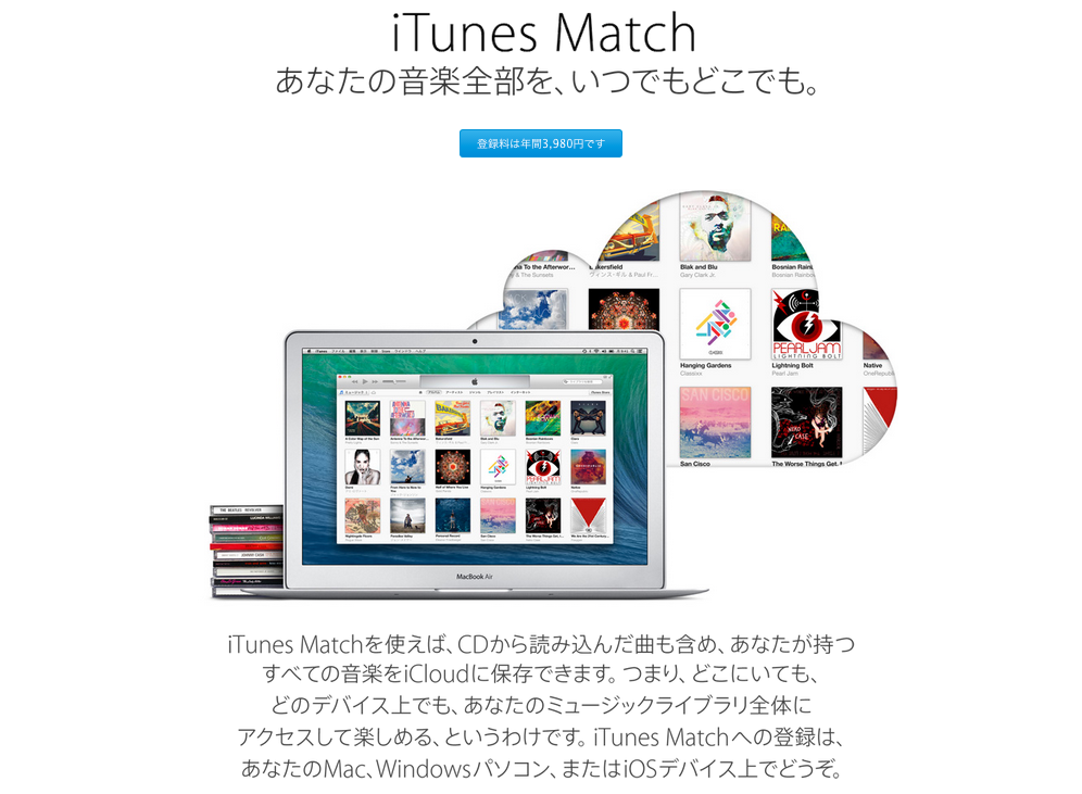 Apple_-_iTunes_-_iTunes_Match