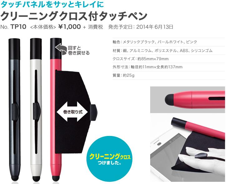 スマートフォン・タブレット関連の「タッチペンシリーズ」___スマートフォン・タブレット関連___「ファイル」と「テプラ」のキングジム