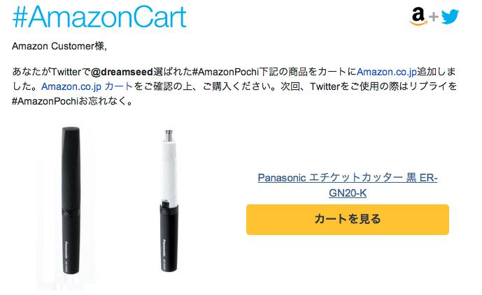 商品があなたのAmazon_co_jp_カートに_AmazonPochiを使用して追加されました。_-_dream_seed_com_gmail_com_-_Gmail