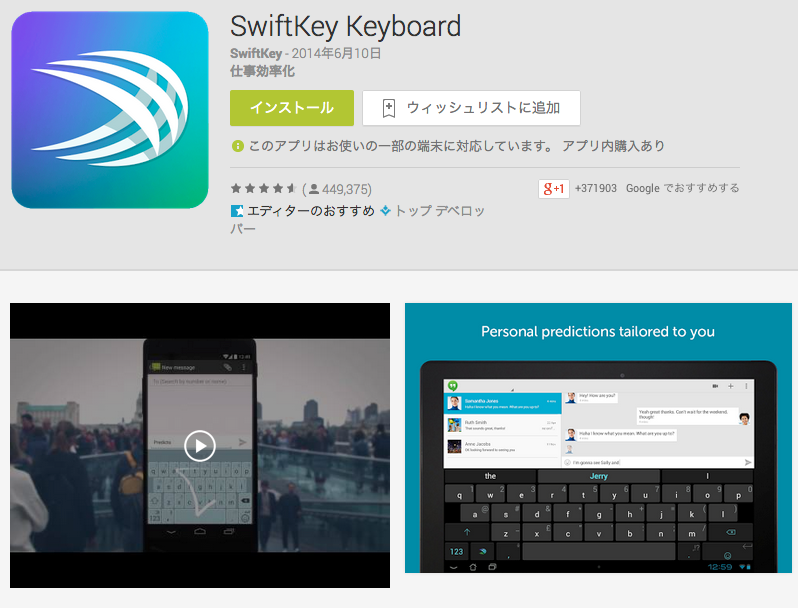 SwiftKey_Keyboard_-_Google_Play_の_Android_アプリ