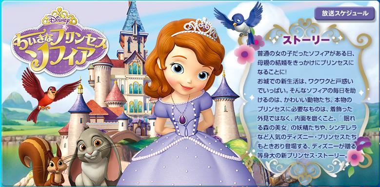 ちいさなプリンセス_ソフィア___テレビ番組___ディズニージュニア