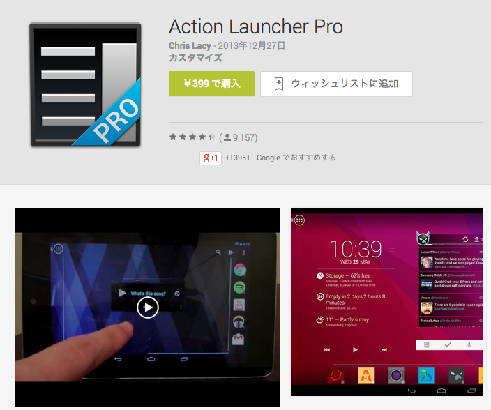 Action_Launcher_Pro_-_Google_Play_の_Android_アプリ